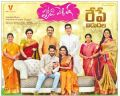 Happy Wedding Movie Release Today Posters