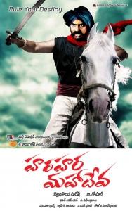 Balakrishna Hara Hara Mahadeva Telugu Movie Posters