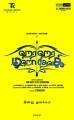 Hara Hara Mahadevaki Tamil Movie Poster