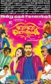 Gautham Karthik, Nikki Galrani in Hara Hara Mahadevaki Movie Release Today Posters