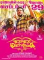 Gautham Karthik Hara Hara Mahadevaki Movie Release Posters