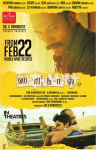 Kishor, Prithviraj Das in Haridas Movie Release Posters