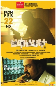Kishore, Yugi Sethu in Haridas Movie Release Posters