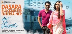 Ram Pothineni Anupama Parameswaran Hello Guru Prema Kosame Dasara Blockbuster Entertainer Posters