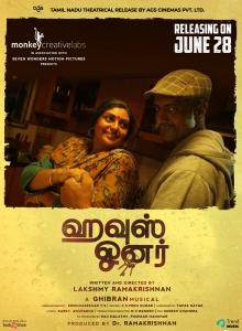 Sriranjini, Kishore in House Owner Movie Release Posters