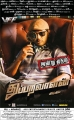 Vishal Thupparivalan Movie Release Today Posters