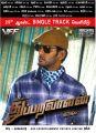 Vishal Thupparivalan Movie Release Posters