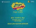 Idharkuthane Aasaipattai Balakumara Audio Release Invitation Posters