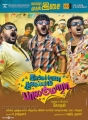 Raju Sundaram in Idharkuthane Aasaipattai Balakumara Audio Release Posters