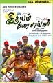 Idhayam Thiraiarangam Tamil Movie Posters