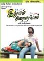 Idhayam Thiraiarangam Movie Posters