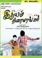 Idhayam Thiraiyarangam Movie Posters