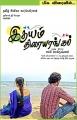 Tamil Movie Idhayam Thiraiarangam Posters