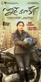 Bhumika Chawla as Lakshmi in Idhe Maa Katha Movie First Look Poster