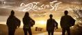 Idhe Maa Katha Movie First Look Poster