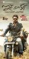 Meka Srikanth as Mahendra in Idhe Maa Katha Movie First Look Poster