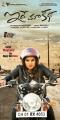 Tanya Hope as Meghana in Idhe Maa Katha Movie First Look Poster