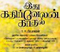 Idhu Kathirvelan Kadhal Movie Logo Posters