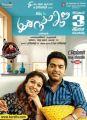 Nayanthara, Simbu in Idhu Namma Aalu Movie Audio Release Posters