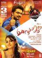 Simbu, Andrea Jeremiah in Idhu Namma Aalu Movie Audio Release Posters