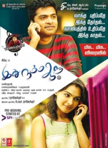 Simbu, Andrea Jeremiah in Idhu Namma Aalu Movie Release Posters
