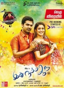 Simbu, Nayanthara in Idhu Namma Aalu Movie Release Posters
