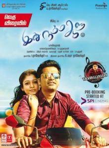 Nayanthara, Simbu in Idhu Namma Aalu Movie Release Posters