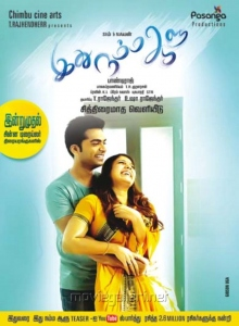 Simbu, Nayanthara in Idhu Namma Aalu Trailer Release Posters