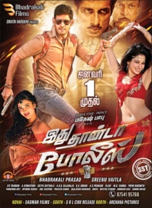 Idhu Thanda Police Movie Release Posters