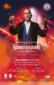 Ilayaraja 75 Event Posters