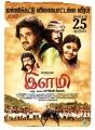 Yuvan, Kishore, Anu Krishna in Ilami Movie Release Posters