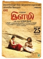 Anu Krishna, Yuvan in Ilami Movie Release Posters