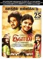 Kishore, Yuvan, Anu Krishna, Ravi Mariya in Ilami Movie Release Posters
