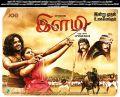 Yuvan, Anu Krishna in Ilami Movie Release Posters
