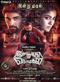 Atharva, Anurag, Nayanthara in Imaikka Nodigal Movie Release Today Posters