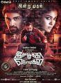 Atharva, Anurag, Nayanthara in Imaikka Nodigal Movie Release Today Posters