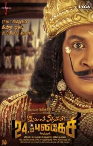 Actor Vadivelu in Imsai Arasan 24am Pulikesi First Look Posters