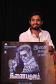 Actor Aari @ Inayathalam Audio Launch Stills