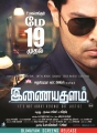 Actor Ganesh Venkatraman in Inayathalam Movie Release Posters