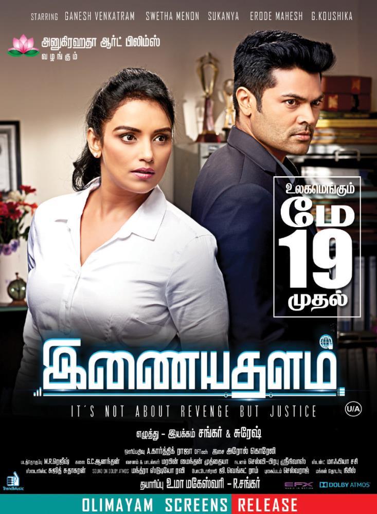 Swetha Menon, Ganesh Venkatraman in Inayathalam Movie Release Posters