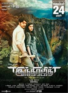Gautham Karthik, Ashrita Shetty in Indrajith Movie Release Posters