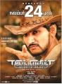Gautham Karthik Indrajith Movie Release Posters