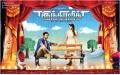 Gautham Karthik, Sonarika in Indrajith Movie Wallpapers