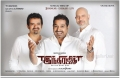 Shankar Ehsaan Loy in Indrajith Movie Wallpapers