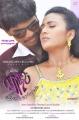 Srinath, Dharushana in Ingu Kadhal Katrutharapadum Movie Posters