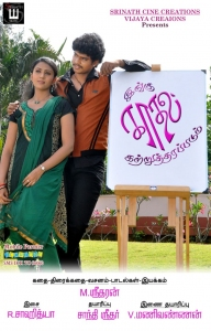 Srinath, Darshana in Ingu Kadhal Katrutharapadum Movie Posters