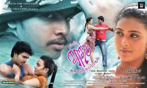 Ingu Kadhal Katrutharapadum Tamil Movie Wallpapers