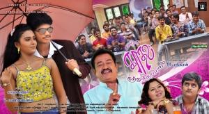 Srinath, Darshana in Ingu Kadhal Katrutharapadum Movie Wallpapers
