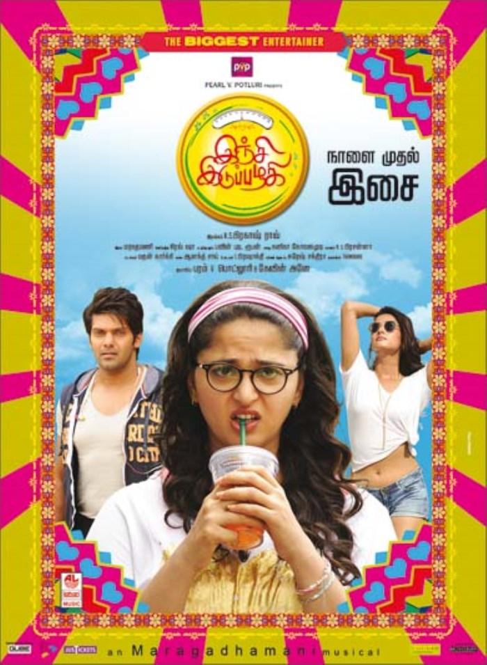 Inji Iduppazhagi Movie Audio Release Posters