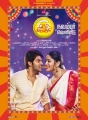Arya, Anushka in Inji Iduppazhagi Movie Release Posters